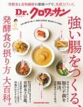 Dr.クロワッサン 強い腸をつくる、発酵食の摂り方 大百科。