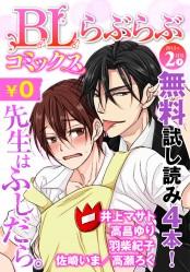 ♂BL♂らぶらぶコミックス 無料試し読みパック 2015年2月号 下(Vol.18)