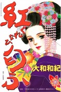 紅匂ふ(1)