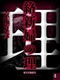 絡新婦の理(4) 【電子百鬼夜行】