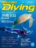 Marine Diving(マリンダイビング)2016年6月号 No.607