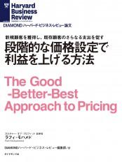 段階的な価格設定で利益を上げる方法