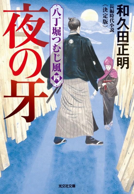 夜の牙〜八丁堀つむじ風(四) 決定版〜