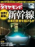 週刊ダイヤモンド 11年7月30日号