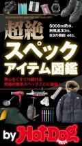 by Hot−Dog PRESS 超絶スペックアイテム図鑑