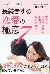 【期間限定価格】長続きする恋愛の極意7