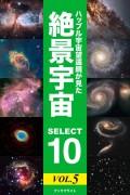 ハッブル宇宙望遠鏡が見た 絶景宇宙 SELECT 10 Vol.5