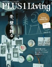 PLUS1 Living No.97 Winter 2016