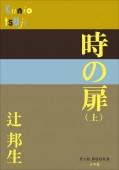 P+D BOOKS 時の扉(上)