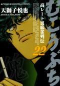 むこうぶち 高レート裏麻雀列伝 (22)