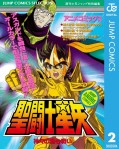聖闘士星矢 アニメコミックス 2 神々の熱き戦い