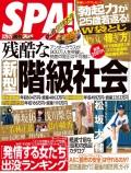 週刊SPA! 2018/03/20・03/27合併号