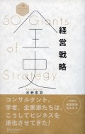 経営戦略全史 50 Giants of Strategy