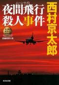夜間飛行(ムーンライト)殺人事件〜ミリオンセラー・シリーズ〜