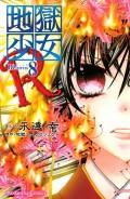 地獄少女R(8)