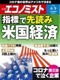 週刊エコノミスト2020年6/9号