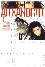 ALEXANDRITE〈アレクサンドライト〉(1)