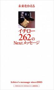 未来をかえるイチロー262のNextメッセージ