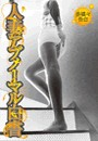 赤裸々告白! 人妻アブノーマル白書 Vol.003