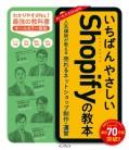 いちばんやさしいShopifyの教本 人気講師が教える売れるネットショップ制作・運営