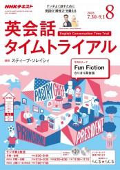 NHKラジオ 英会話タイムトライアル 2018年8月号