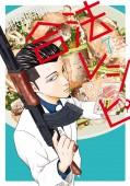 紺田照の合法レシピ(7)