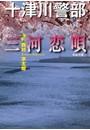十津川警部 三河恋唄