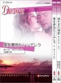 【期間限定価格】ハーレクイン・ディザイアセット 2