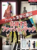 台頭するファッションテック(週刊ダイヤモンド特集BOOKS Vol.357)