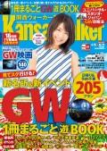 KansaiWalker関西ウォーカー 2015 No.8