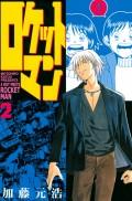 【期間限定価格】ロケットマン(2)