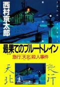 最果てのブルートレイン〜急行「天北」殺人事件〜