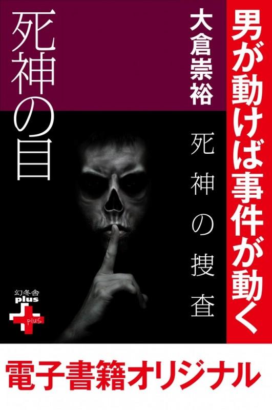 【期間限定価格】死神の捜査 死神の目