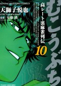 むこうぶち 高レート裏麻雀列伝 (10)