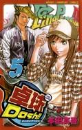 卓球Dash!! Vol.5