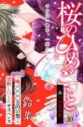 桜のひめごと 〜裏吉原恋事変〜 分冊版(10)