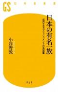 【期間限定価格】日本の有名一族 近代エスタブリッシュメントの系図集