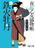 新装版 夜桜乙女捕物帳 鉄火牡丹