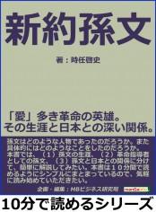 新約孫文。「愛」多き革命の英雄。その生涯と日本との深い関係。