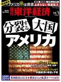 週刊東洋経済2014年11月1日号