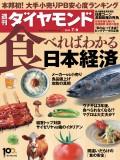 週刊ダイヤモンド 13年7月6日号