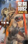 聖刻1092【神樹】1092(1)
