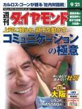 週刊ダイヤモンド 02年9月21日号