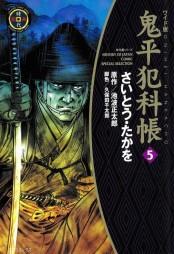 ワイド版鬼平犯科帳 5