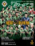 Jリーグサッカーキング2018年1月号