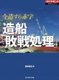 造船「敗戦処理」(週刊ダイヤモンド特集BOOKS Vol.383)