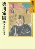 徳川家康(26) 立命往生の巻