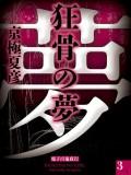 狂骨の夢(3) 【電子百鬼夜行】