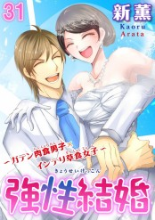 強性結婚〜ガテン肉食男子×インテリ草食女子〜31
