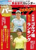 週刊パーゴルフ 2020/1/7号・1/14合併号